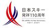 日本スキー発祥110周年実行委員会